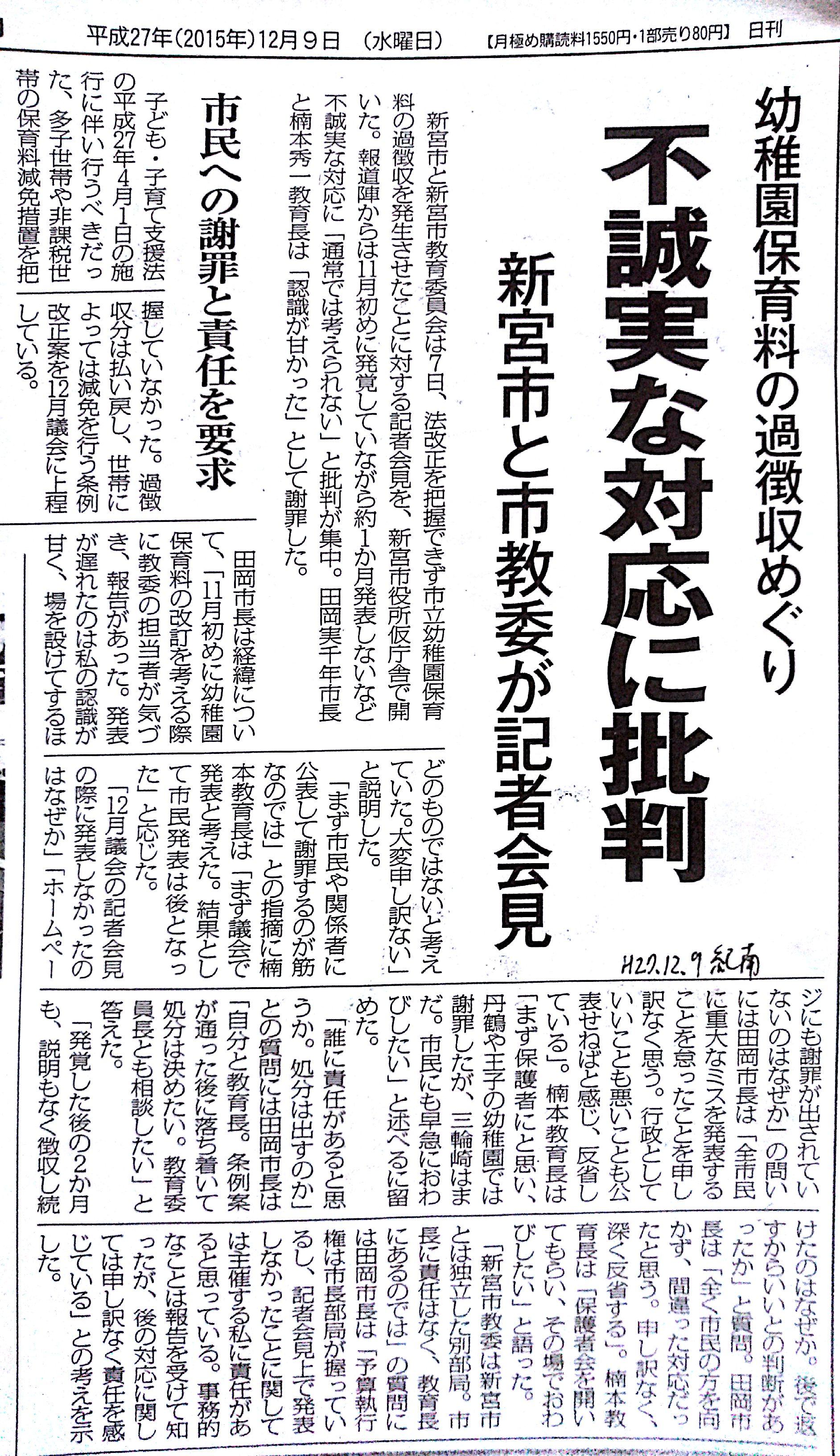 紀南新聞20151209